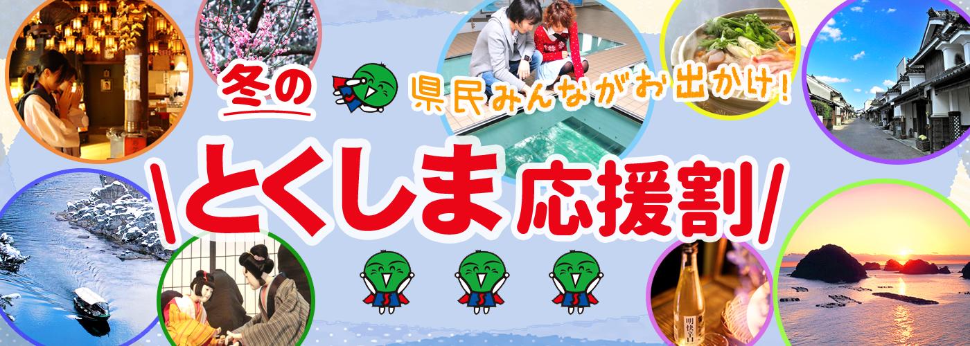 徳島県民限定!冬のとくしま応援割について
