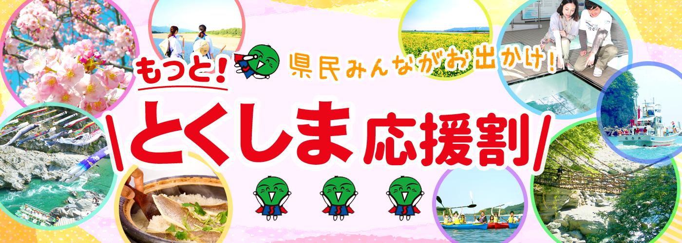 徳島県民限定!『もっと!とくしま応援割』『とくしま周遊クーポン』について