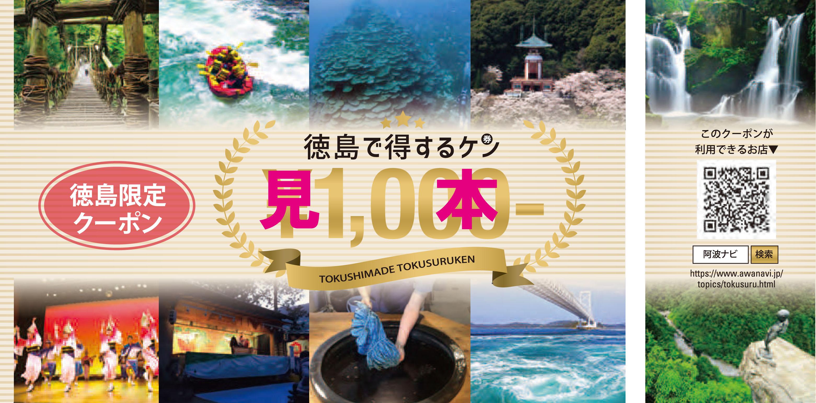 徳島県民の皆様に大変お得な情報です!